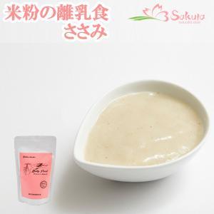 米粉の離乳食 ささみ100g 7ヶ月頃から 無添加 ノンアレルギー ベビーフード asianlife