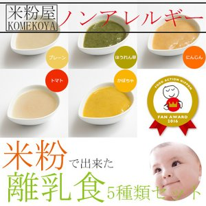 無添加 米粉の離乳食5ヶ月頃から5種15食セット ノンアレルギー ベビーフード アレルゲン|asianlife