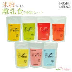 米粉の離乳食 5ヶ月頃〜7ヶ月ごろ 7食セット 無添加 アレルギー対応食品 ベビーフード|asianlife