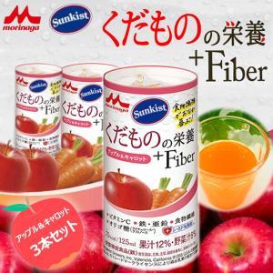 サンキスト Sunkist くだものの栄養+Fiber (アップル&キャロット)125ml 3本セット 機能性飲料 栄養補助食品|asianlife