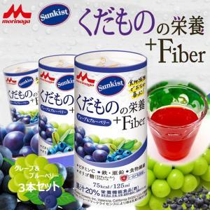 サンキスト Sunkist くだものの栄養+Fiber (グレープ&ブルーベリー)125ml 3本セット 機能性飲料 栄養補助食品|asianlife