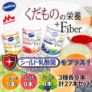 Sunkistくだものの栄養+Fiber フルーツ3種計27本セット 森永のシールド乳酸菌100億個配合のフルーツ機能性飲料 栄養補助食品(送料無料)|asianlife