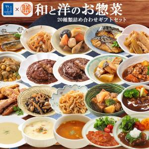 レトルト惣菜セット 和食と洋食のおかず詰め合せ20種類セット レトルト食品 膳と神戸開花亭 常温保存|asianlife