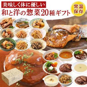 (ギフトボックス)レトルト惣菜セット 和食と洋食の惣菜 詰め合せ20種類セット 膳 神戸開花亭|asianlife