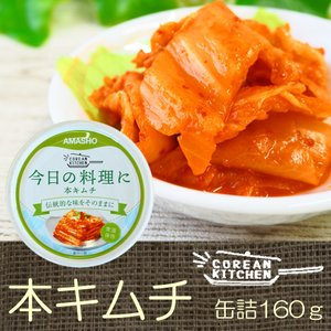 本キムチ 缶詰160g 白菜キムチの缶詰|asianlife