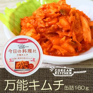 万能キムチ 缶詰160g 白菜キムチの缶詰|asianlife