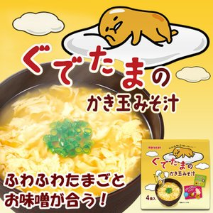 ぐでたまのかき玉みそ汁 4食入 フリーズドライ味噌汁 (シール付き) インスタント味噌汁|asianlife