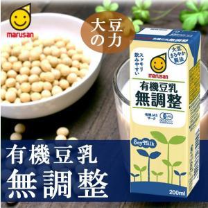 有機豆乳無調整 200mlx3本 マルサンアイ 大豆 機能性飲料  紙パック ジュース|asianlife