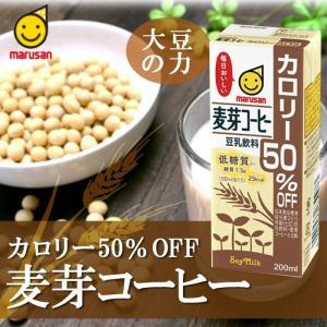 豆乳飲料麦芽コーヒー カロリー50%オフ 200mlx24本 紙パック ジュース マルサンアイ 大豆 機能性飲料|asianlife