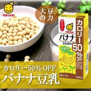 豆乳飲料 バナナカロリー50%オフ 200mlx12本 紙パック ジュース マルサンアイ 大豆 機能性飲料|asianlife