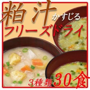 粕汁 フリーズドライ味噌汁 3種類30食 ギフトセット 酒粕使用 インスタント味噌汁|asianlife