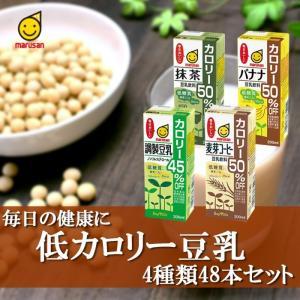 毎朝元気 低カロリー豆乳4種類48本セット マルサンアイ 大豆 機能性飲料 (送料無料)|asianlife