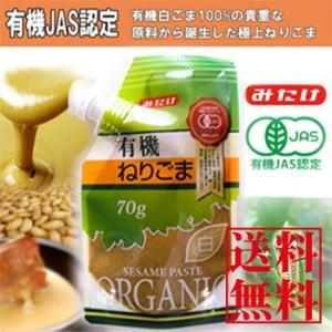 有機ねりごま白 70gX10個 (有機JAS認定) (ゆうパケット便限定)白ごま オーガニック 胡麻 みたけ食品|asianlife