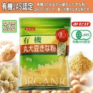 有機 丸大豆きな粉 90g(有機JAS認定) オーガニック みたけ食品|asianlife