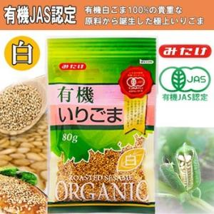 有機いりごま白 80g(有機JAS認定) 白胡麻 オーガニック みたけ食品|asianlife
