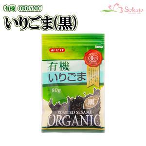 有機いりごま黒 80g(有機JAS認定) 黒胡麻 オーガニック みたけ食品|asianlife