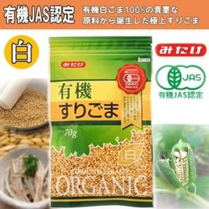 有機すりごま白 70g(有機JAS認定)白胡麻 オーガニック みたけ食品|asianlife