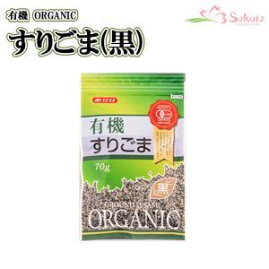 有機すりごま黒 70g(有機JAS認定)黒胡麻 オーガニック みたけ食品|asianlife