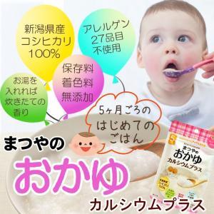 無添加 ベビーフード まつやのおかゆ カルシウムプラス(4食分入) 5ヶ月頃から 離乳食 27品目アレルギー対応食品|asianlife