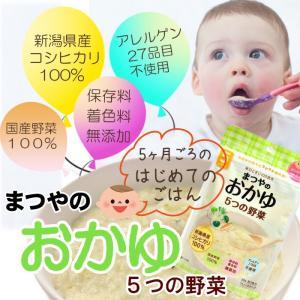 無添加 ベビーフード まつやのおかゆ 5つの野菜(3食分入) 5ヶ月頃 離乳食 27品目アレルギー対応食品|asianlife
