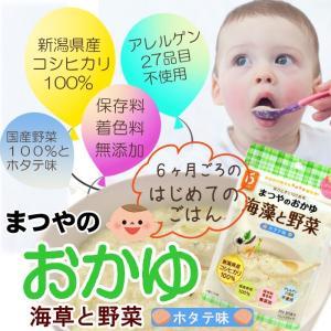 無添加 ベビーフード まつやのおかゆ 海藻と野菜(3食分入) 6ヶ月頃 離乳食  27品目アレルギー対応食品|asianlife