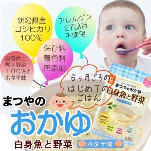 無添加 ベビーフード まつやのおかゆ 白身魚と野菜(3食分入) 6ヶ月頃 離乳食  27品目アレルギー対応食|asianlife