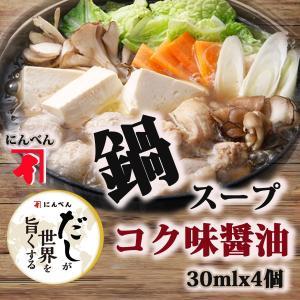 にんべん だしが世界を旨くする コク味醤油 鍋スープ 30mlx4個 個食 無添加 鍋の素 国内産鰹節 鶏ガラだし|asianlife