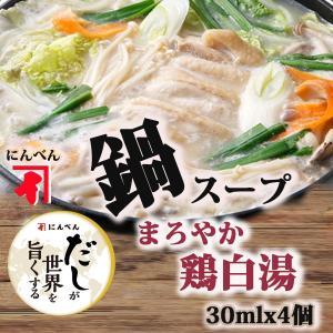 にんべん だしが世界を旨くする まろやか鶏白湯 鍋スープ 30mlx4個 個食 無添加 鍋の素 国内...