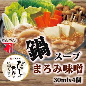 にんべん だしが世界を旨くする まろみ味噌 鍋スープ 30mlx4個 個食 無添加 鍋の素 国内産鰹節 味噌|asianlife