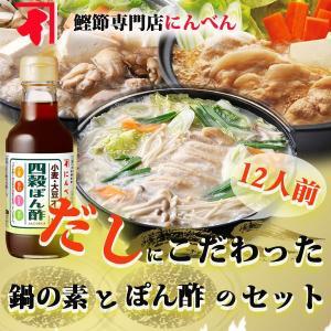 鰹節専門店にんべん だしが世界を旨くする 3種の鍋スープ12食とぽん酢のセット 個食 無添加 鍋の素 国内産鰹節 ポン酢|asianlife