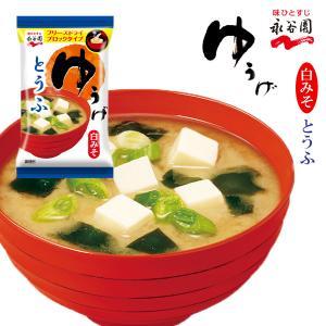 永谷園 フリーズドライ味噌汁 ゆうげ とうふ 7.5gx10袋 白みそ仕立ての画像