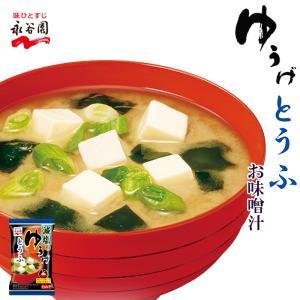 永谷園 減塩 フリーズドライ味噌汁 ゆうげ とうふ 10袋 減塩食品|asianlife