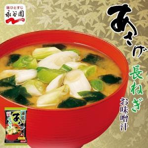 永谷園 減塩 フリーズドライ味噌汁 あさげ 長ねぎ 10袋 減塩食品|asianlife