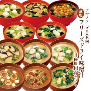 フリーズドライ 減塩味噌汁 10種類30食 詰め合わせセット 永谷園 アマノフーズ 減塩食品|asianlife