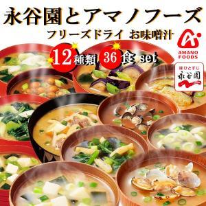 フリーズドライ味噌汁 あさげの永谷園とアマノフーズの12種類36食アソートセット|asianlife