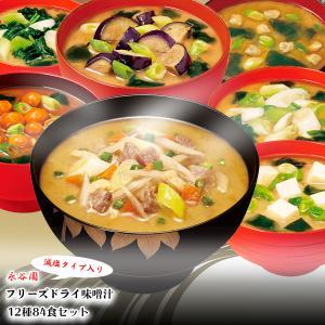 フリーズドライ味噌汁 永谷園 みそ汁12種84食 詰め合わせセット 父の日|asianlife