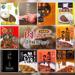 ご当地レトルトカレー お肉のカレー10種類詰め合わせセット レトルト食品 簡単調理 常温保存|asianlife