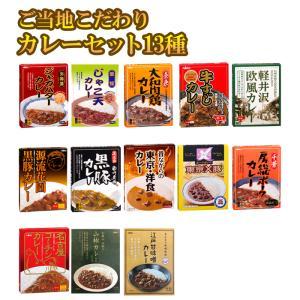 日本全国こだわり ご当地 レトルト カレー 13種類 詰め合わせ セット|asianlife