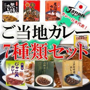 ご当地 レトルト カレー 7種類 詰め合わせ セット レトルト食品|asianlife