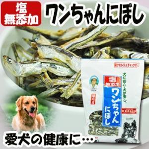 犬用無添加おやつ、おつまみ煮干し 塩無添加 ワンちゃんにぼし お徳用 1kg (愛犬の食べる小魚 無...