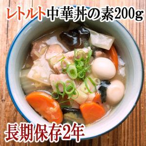 惣菜 レトルト 中華丼の素 200g (1人前)非常食 保存...
