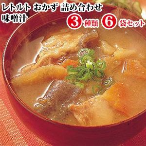 レトルト おかず 詰め合わせ 味噌汁 3種類6袋セット 非常食・保存食 大沢加工|asianlife