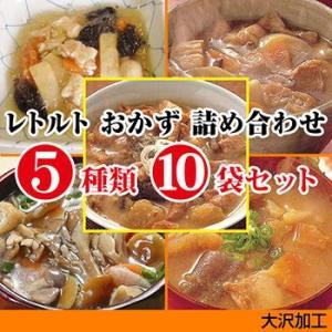 レトルト おかず 詰め合わせ 5種類10袋セット 非常食・保存食  大沢加工|asianlife