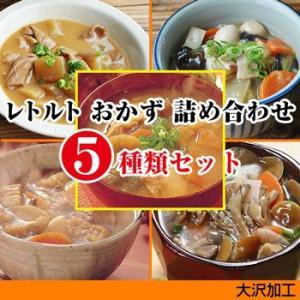 レトルト おかず 詰め合わせ 5種類セット 非常食・保存食 大沢加工|asianlife