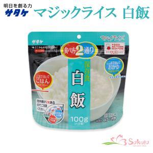 サタケ マジックライス 備蓄用 白飯 100g|asianlife