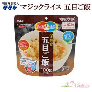 サタケ マジックライス 備蓄用 五目ご飯 100g|asianlife