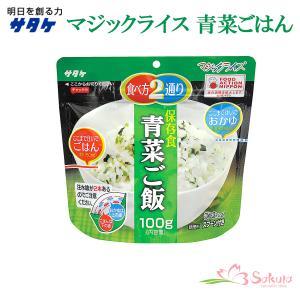 サタケ マジックライス 備蓄用 保存食 青菜ご飯 100g|asianlife