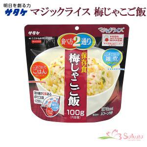 サタケ マジックライス 備蓄用 保存食 梅じゃこごはん 100g|asianlife