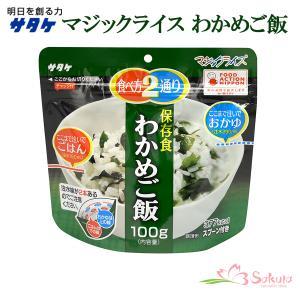 サタケ マジックライス 備蓄用 保存食 わかめご飯 100g|asianlife