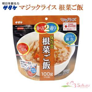 長期5年保存 マジックライス 根菜ご飯100g|asianlife